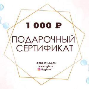 Подарочный сертификат на 1 000 руб.