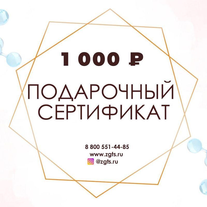 Подарочный сертификат номиналом 1 000 руб.