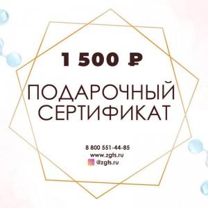 Подарочный сертификат на 1 500 руб.