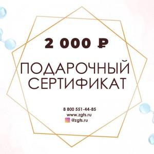 Подарочный сертификат на 2 000 руб.