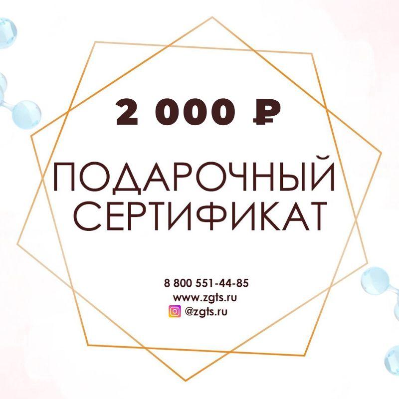 Подарочный сертификат номиналом 2 000 руб.