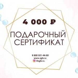 Подарочный сертификат на 4 000 руб.