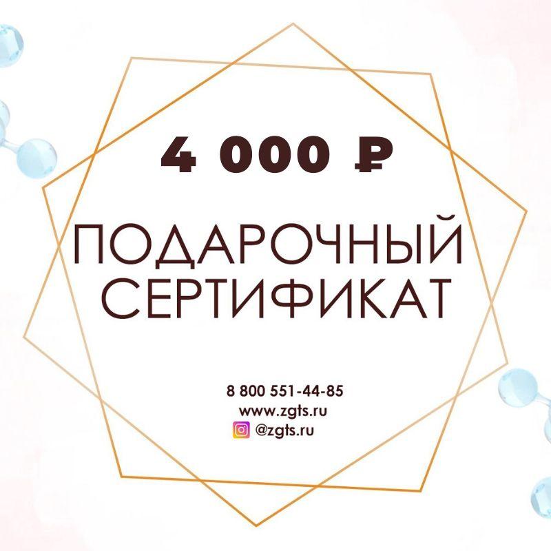 Подарочный сертификат номиналом 4 000 руб.