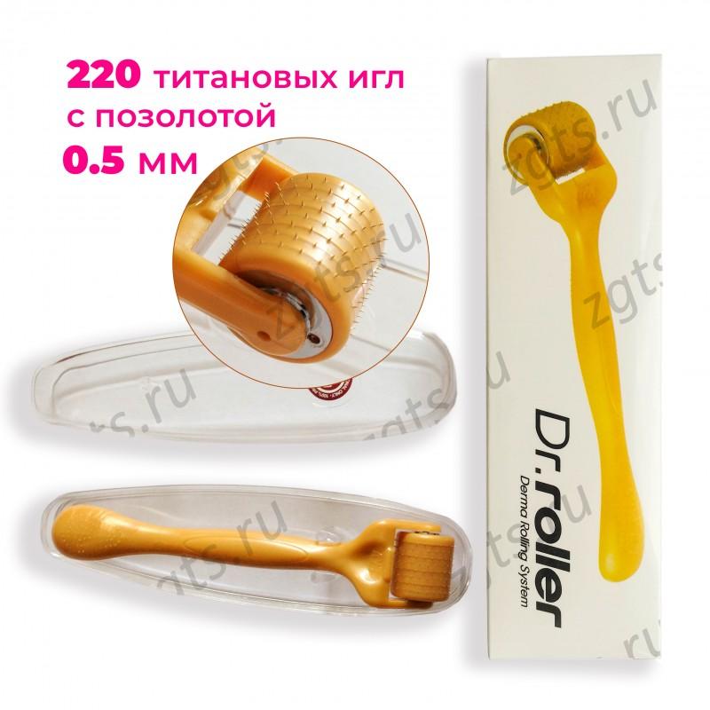 Мезороллер-дермароллер для лица и кожи головы Dr.Roller-GT 220 игл 0.5 мм
