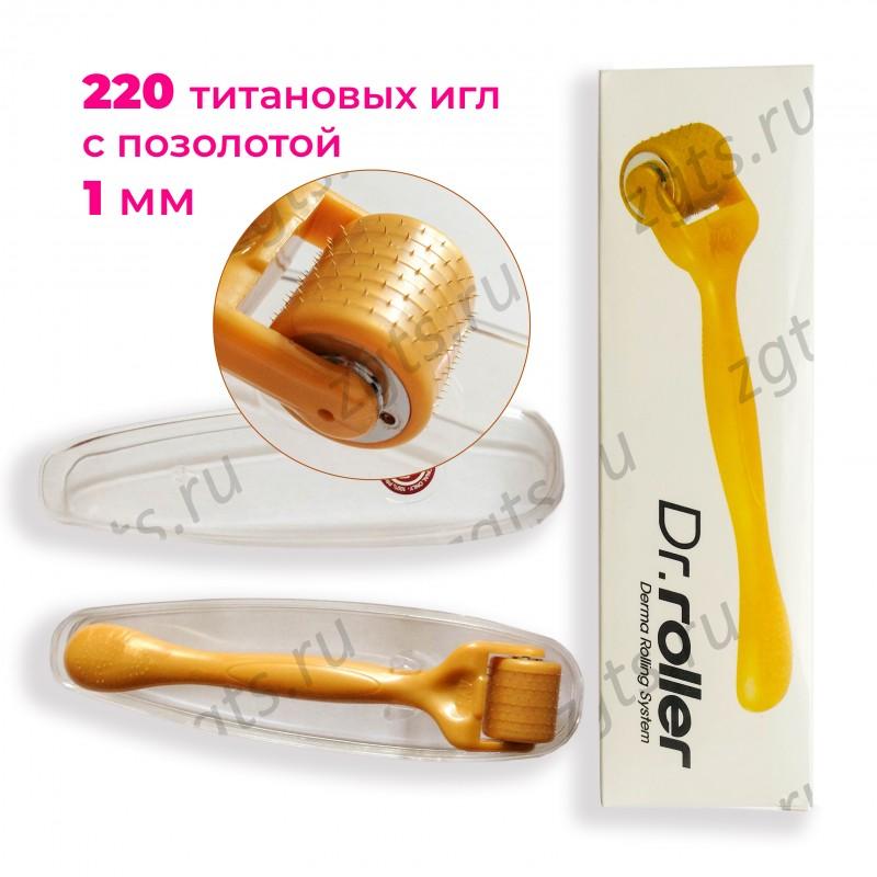 Мезороллер-дермароллер для тела Dr.Roller-GT 220 игл 1 мм
