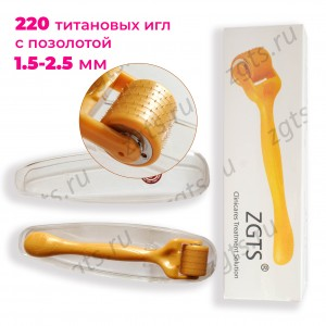 Мезороллер-дермароллер ZGTS-GT220 игл  (только для косметологов)